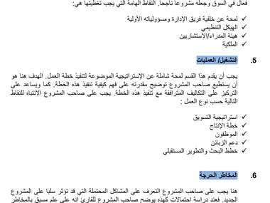 Sample translation
