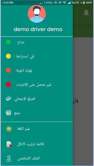 Hezmah Driver App