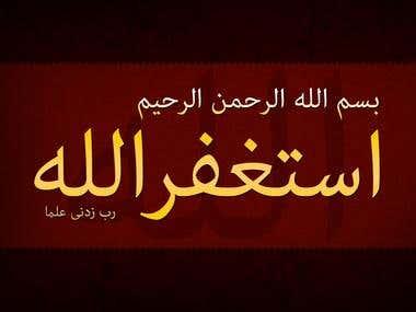 Arabic - Bismillah - La Ilaha Illallah