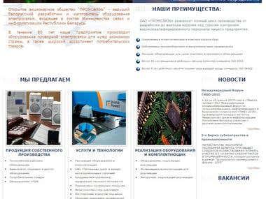 site promsvyaz.by