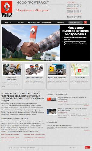 Site rcmtrucks.by
