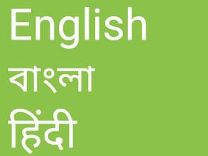 I Will Translate English, Bengali,Hindi