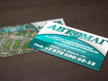 business cards for auto parts store