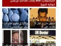 BBC Urdu News