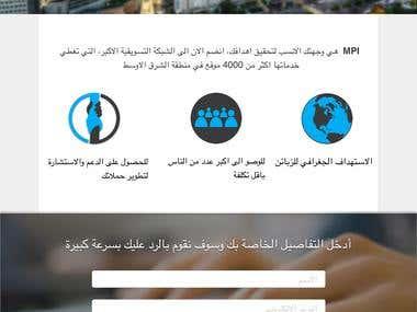 Arabic landing page