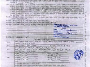 Legal Document Translation (Chinese to English)