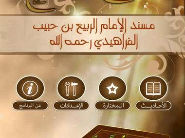 Arabic Iphone app