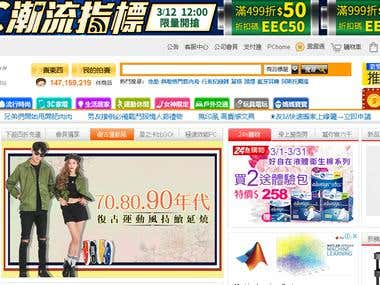 Taiwan Auction Site