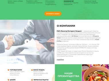 Landing page для франчайзинговой сети