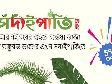 Banner Design - Sadaipaty.com