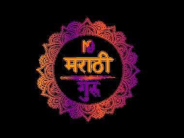 """Marathi Logo """"Marathi Guru"""""""