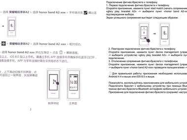 Chinese to Russian manual translation