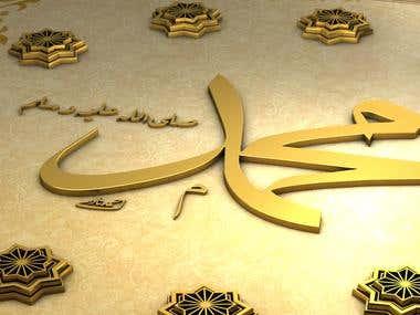 """Mohamed """"Messenger of Allah"""""""
