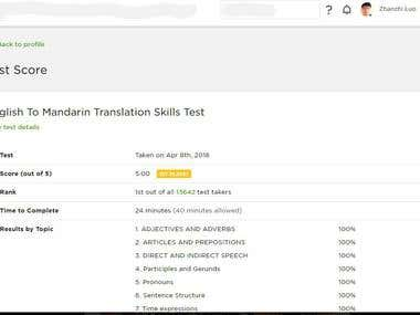 English to Chinese Translation Test Result