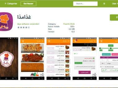 Food ordering Android App