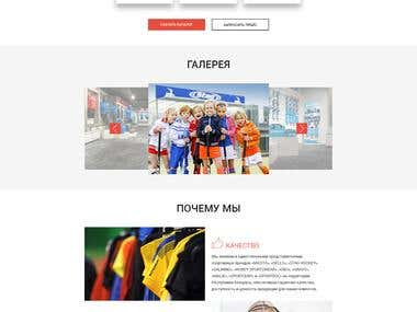 Website design - Sporting goods