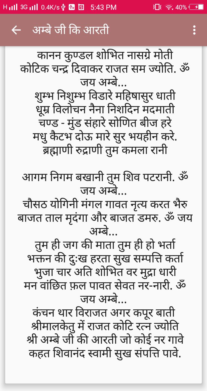Ganesh Aarti Lyrics In English Full