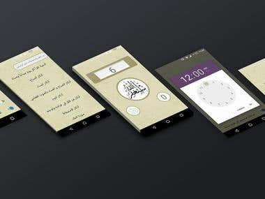 Islamic App Auto Alarm ( Athkar Al Muslim )