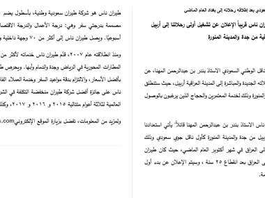 Press Release Translation