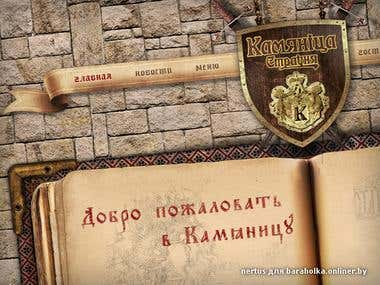 kamyanitsa.by web site