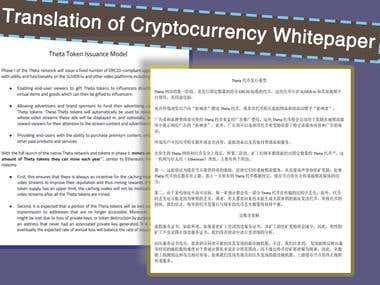 Translation of Cryptocurrency Whitepaper
