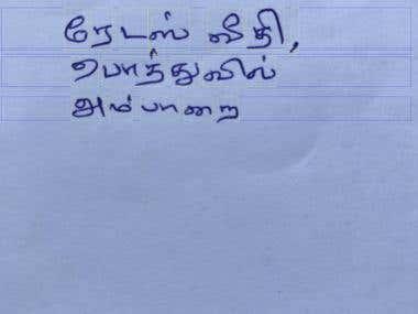 Tamil Hand Written Character Segmentation Using Python