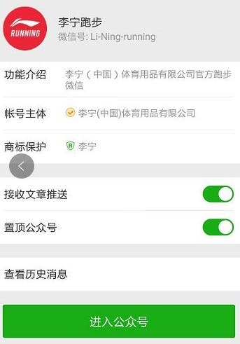 WeChat account management