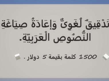 Arabic proofreading .تدقيق لغوي وإملائي للنصوص العربية