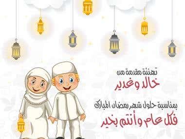 Facebook post for Ramadan congratulation