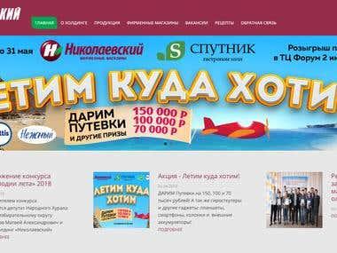 Site http://nikolaevskiy.info/