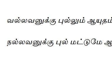 TAMIL TRANSLATION