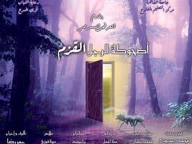 Theatrical Poster Design