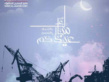 Eid Mobarak Design