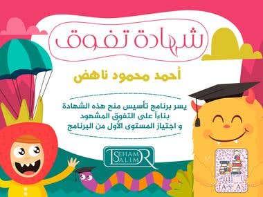 Kids Certificate Design