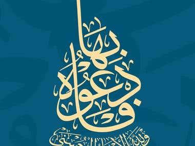 Allah Names