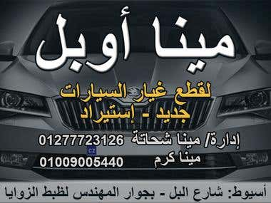 Car Spare Parts Business Card