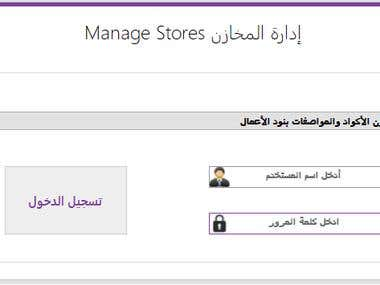 Store management program
