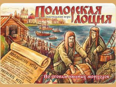 Pomorskaya lotsiya