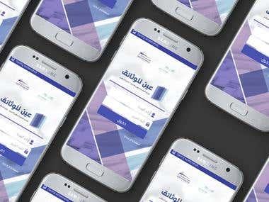 Ain Al Wthaeq App