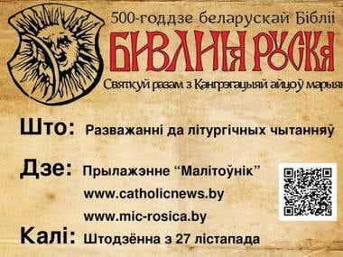 Projekt codziennych rozważań: 500-годдзе беларускай Бібліі