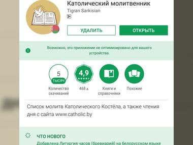 """Aplikacja """"Католический молитвенник"""""""