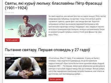 "2 rubryki autorskie: Пра святых інакш, Беларусь у ""святых..."