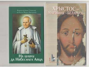 """Książki """"Хрыстос-марыяне-Беларусь"""", """"На шляху да Нябеснага.."""