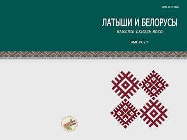 3. Обложка сборника научных статей.