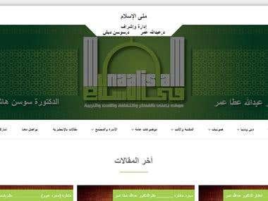 Muna Al-Islam web site