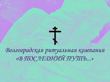 Volgograd ritual company