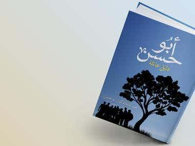 Arabic Book Cover