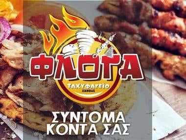 Logo Design for Greek Fast Food restaurant