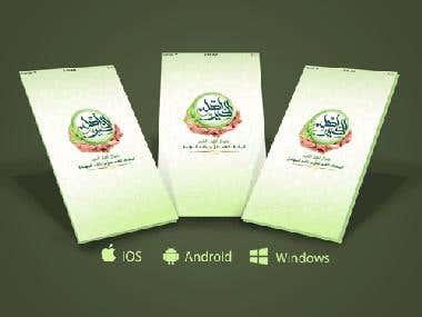Mobile App أهل الخير