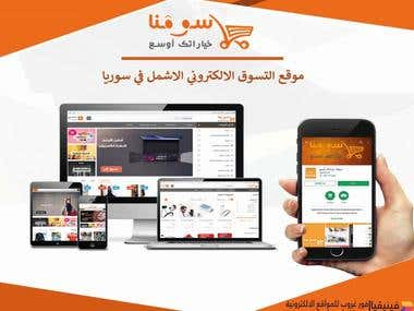 eCommerce Website in Syria